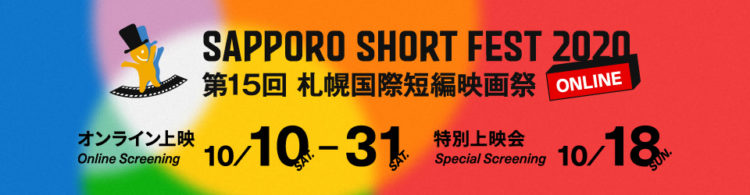 Double prize at the Sapporo International Short Film Festival